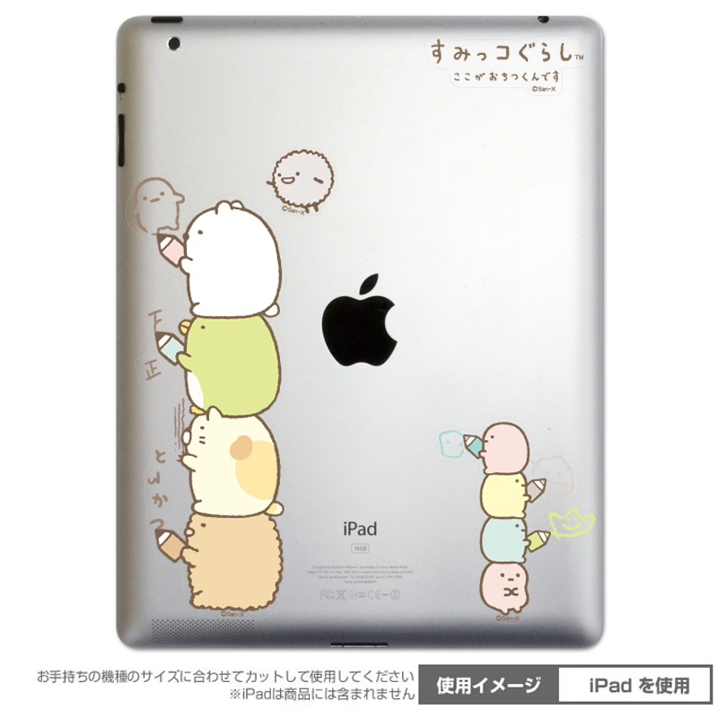 Petamo! for iPad すみっコぐらし(らくがき)【メール便可】