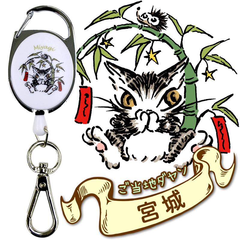 リールチェーン 猫のダヤン(宮城)【メール便可】【ご注文より15営業日前後にて発送】