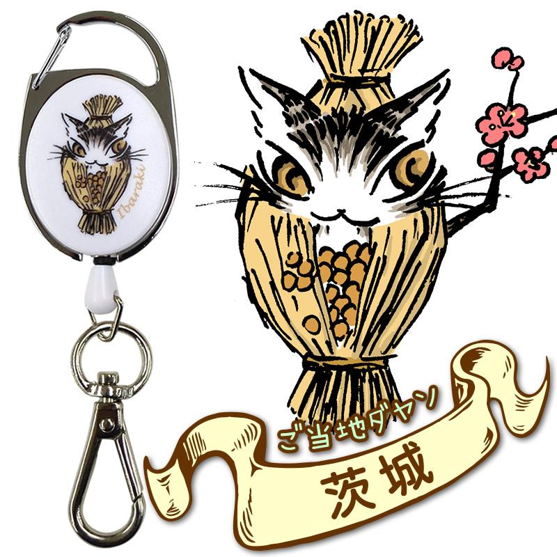 リールチェーン 猫のダヤン(茨城)【メール便可】【ご注文より15営業日前後にて発送】