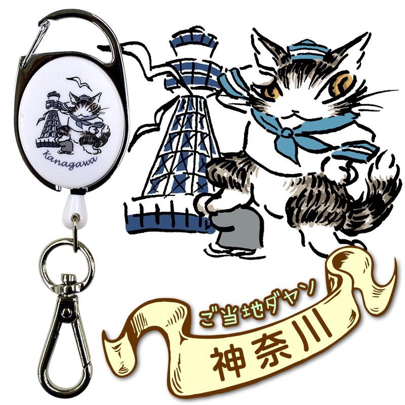 リールチェーン 猫のダヤン(神奈川)【メール便可】【ご注文より15営業日前後にて発送】