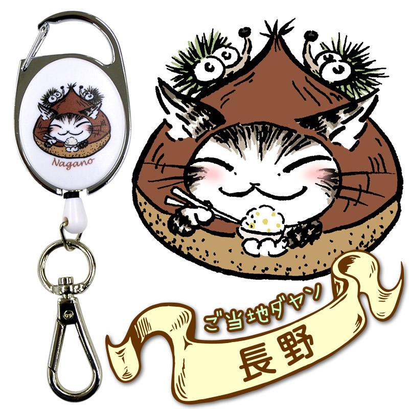 リールチェーン 猫のダヤン(長野)【メール便可】【ご注文より15営業日前後にて発送】