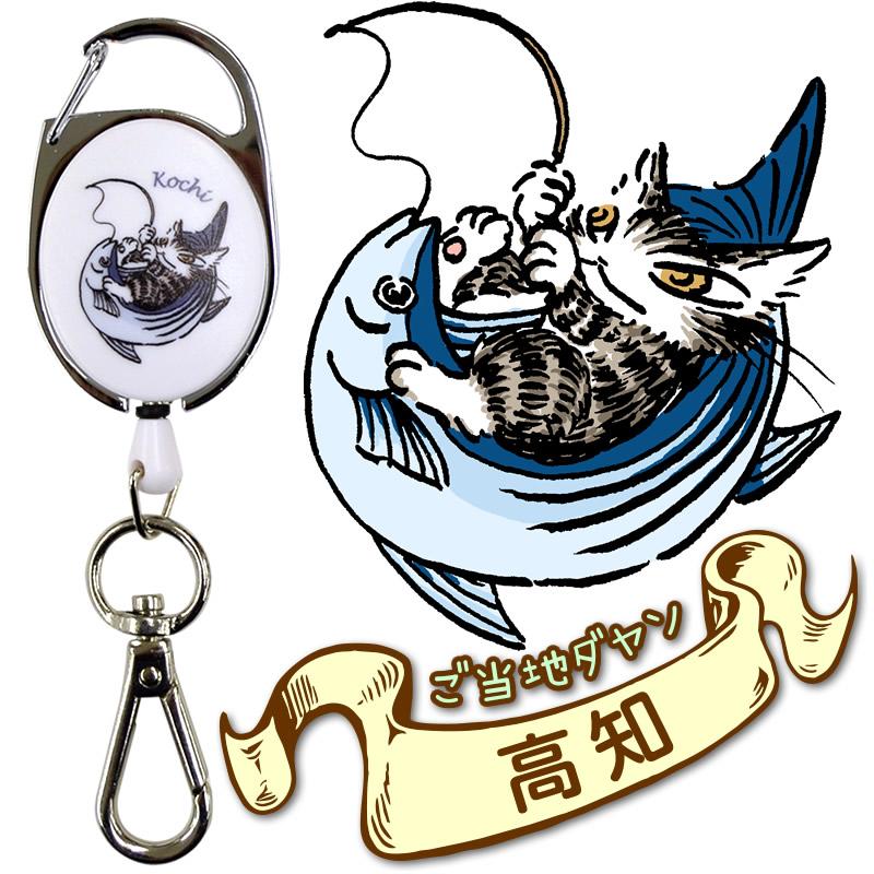 リールチェーン 猫のダヤン(高知)【メール便可】【ご注文より15営業日前後にて発送】