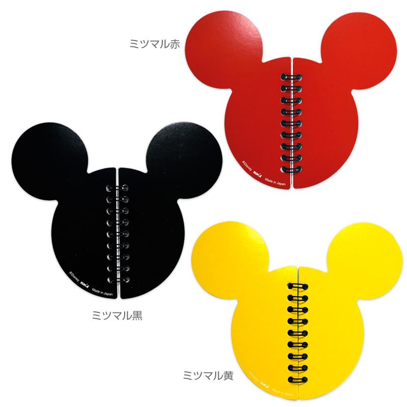 ディズニー ミッキー シンメトリーノート【メール便可】