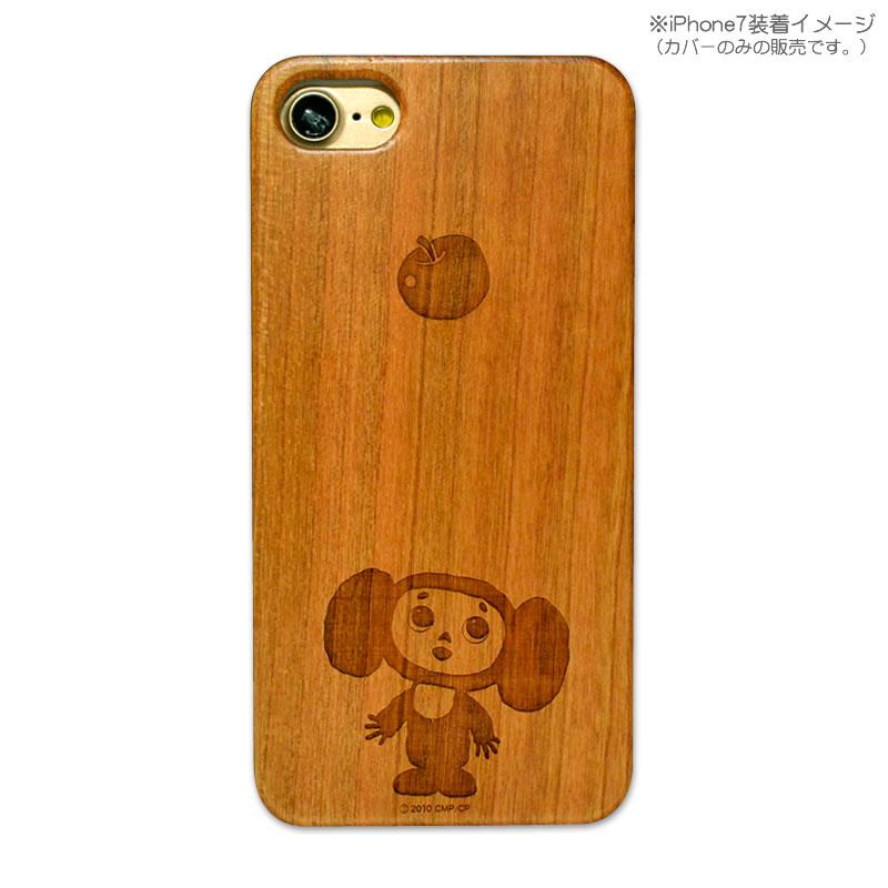 木製iPhone 7ケース チェブラーシカ(りんご)【メール便可】【ご注文より15営業日前後にて発送】