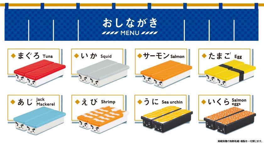 OH!寿司ゲーム