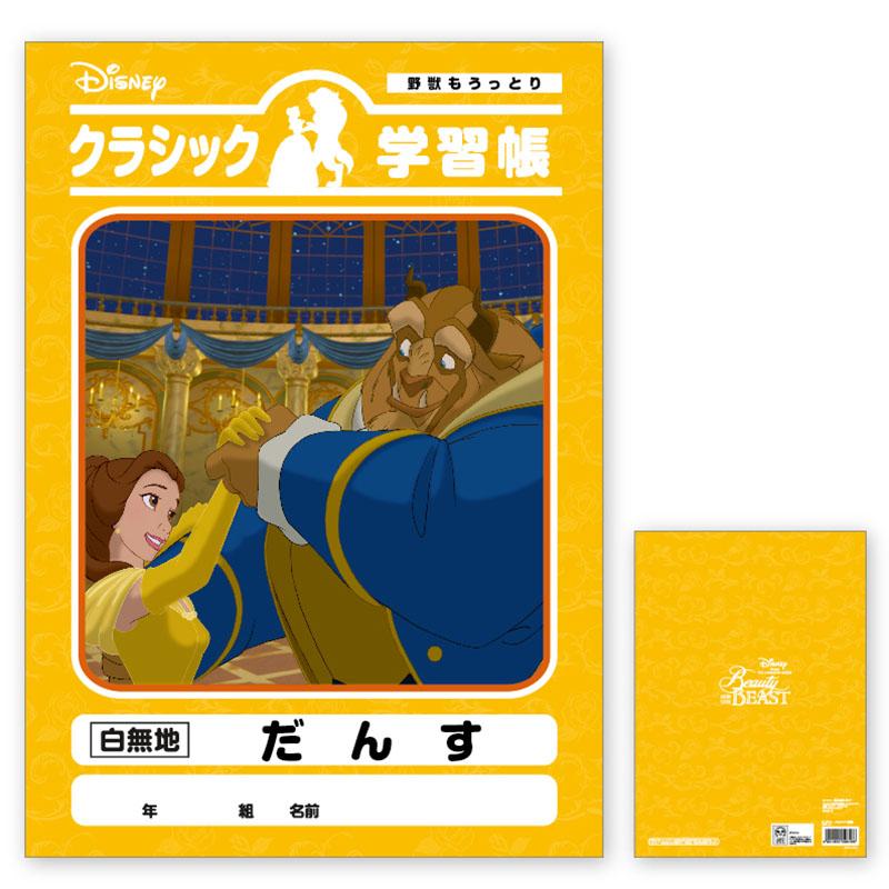 ディズニー クラシック学習帳【4冊までメール便可】