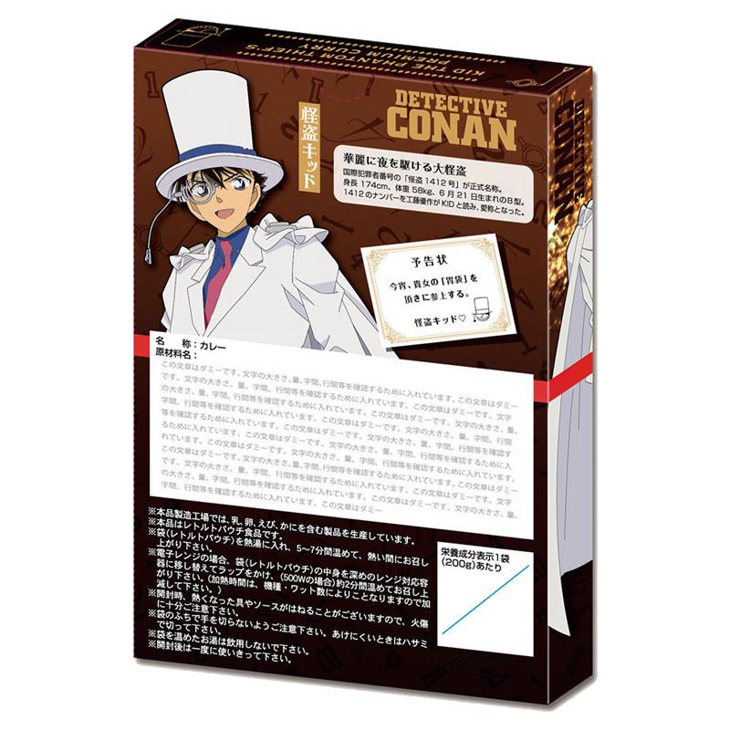 ☆ラッピング可能☆名探偵コナン カレー 怪盗キッド2