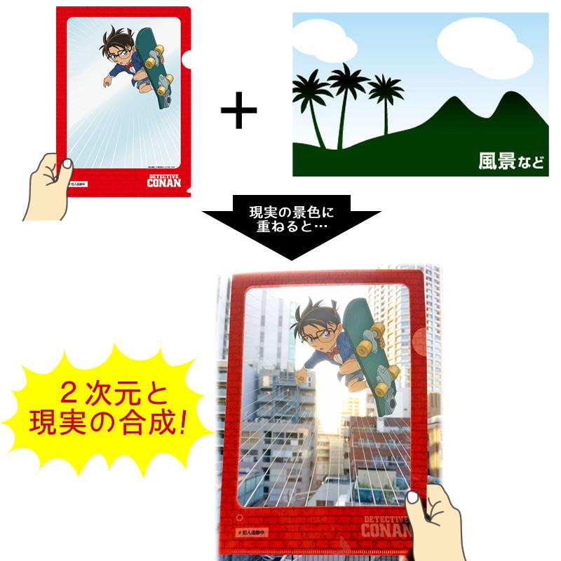 名探偵コナン 超クリアファイル【メール便可】