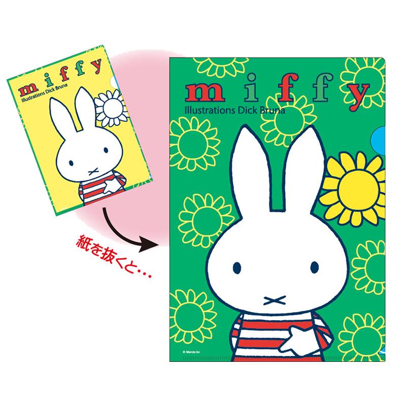 ミッフィー ギミッククリアファイル【メール便可】