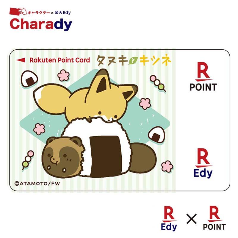 Edy-楽天ポイントカード タヌキとキツネ(おむすび)【受注生産】