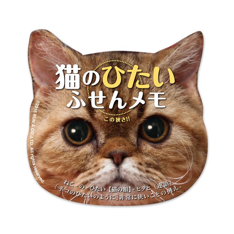 猫のひたい 付箋メモ【メール便可】