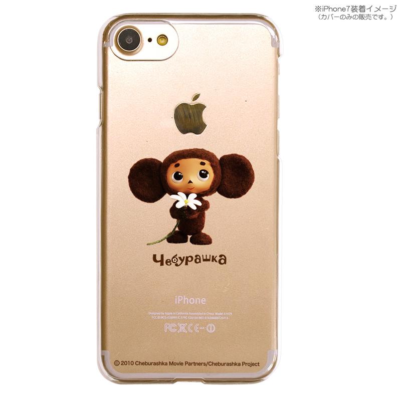 カスタムカバー iPhone 7 チェブラーシカ【メール便可】【ご注文より15営業日前後にて発送】