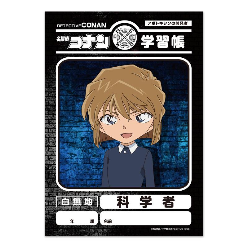 名探偵コナン 学習帳Vol.2【メール便可】