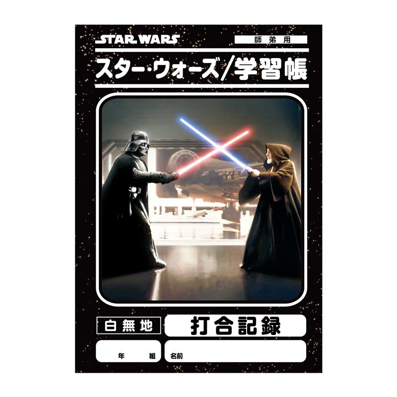 スター・ウォーズ学習帳【4冊までメール便可】