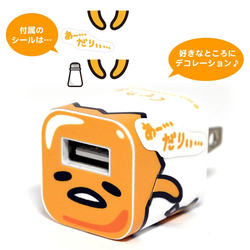 Petamo! for アダプタ(ぐでたま)【メール便可】