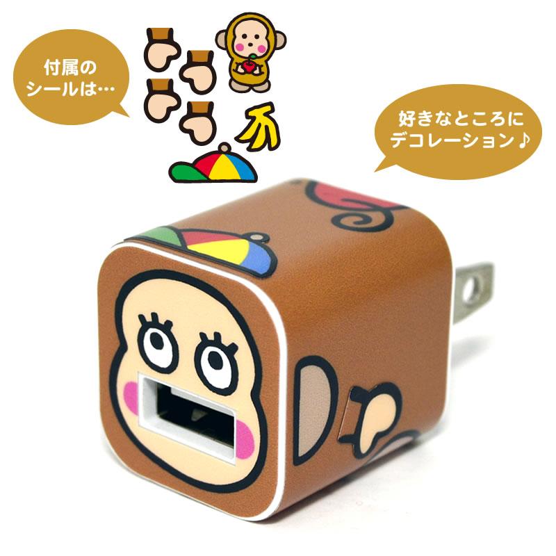 Petamo! for アダプタ(おさるのもんきち)【メール便可】