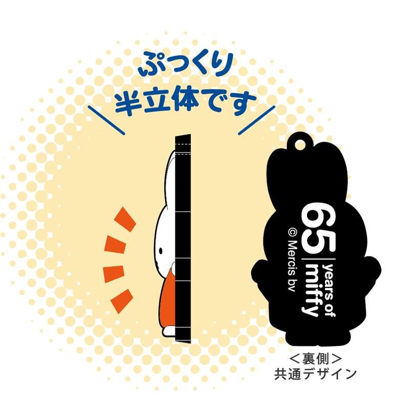 ミッフィー 65th ラバーマーカーチャーム【メール便可】