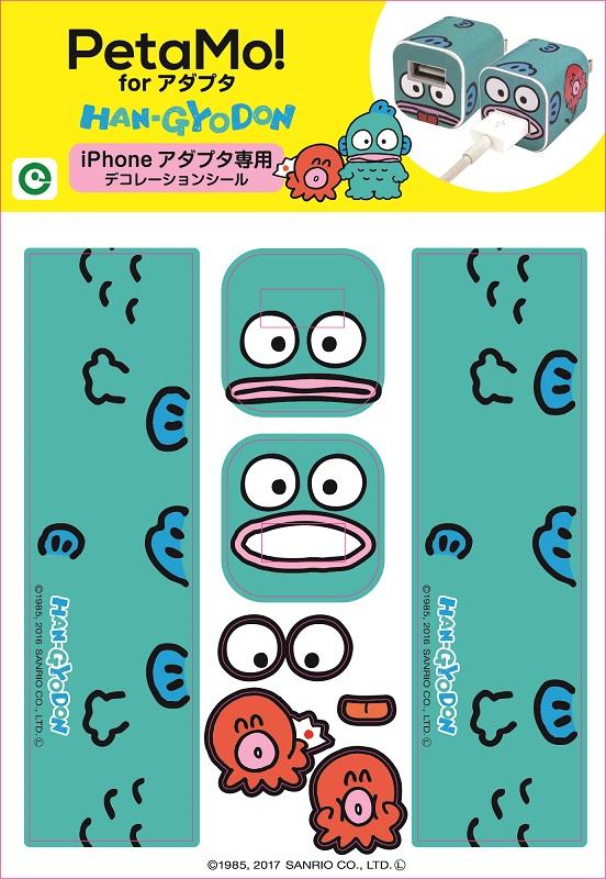 Petamo! for アダプタ(ハンギョドン)【メール便可】