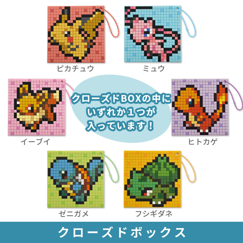 ポケモン ビットラバーボールチェーン【1個/クローズドBOX】