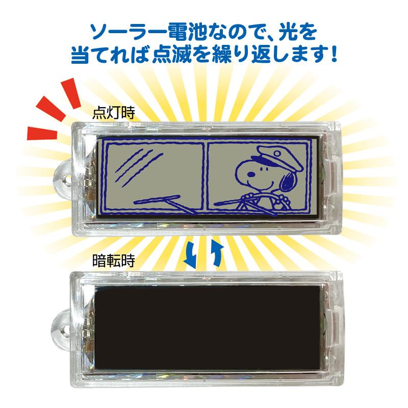 ☆ラッピング可能☆フラッシュライトポーチ(スヌーピー)