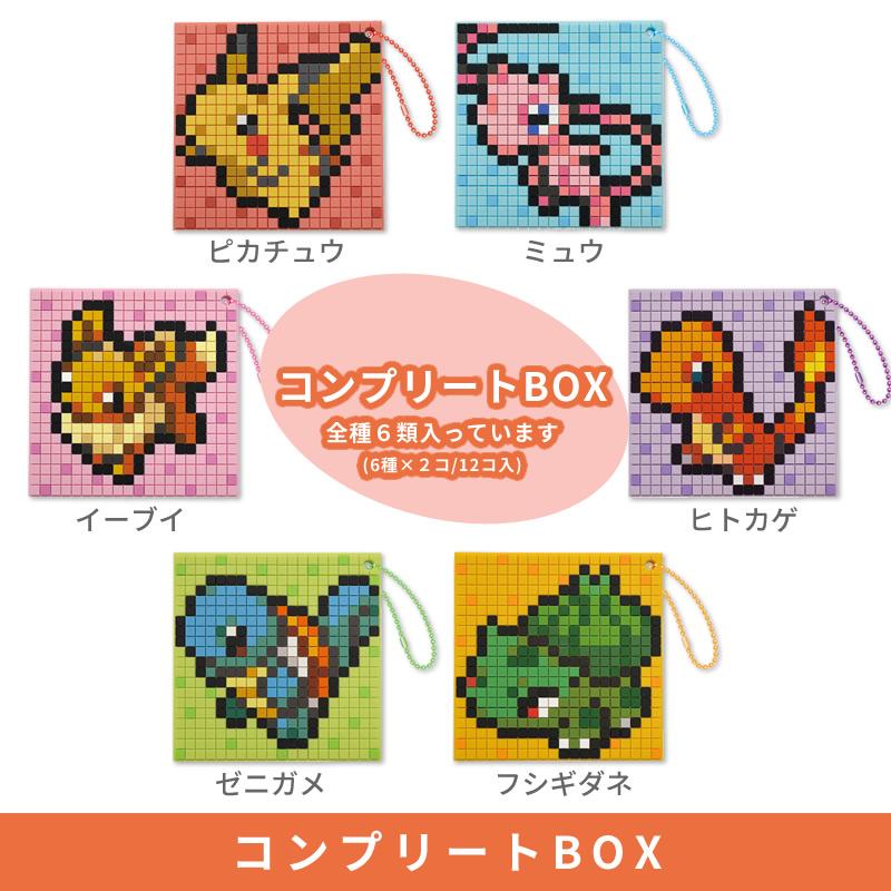 ポケモン ビットラバーボールチェーンセット【12個入り 1BOX】