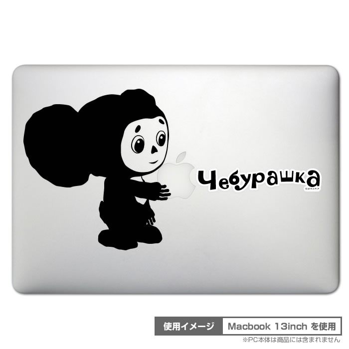 Petamo! for MacBook チェブラーシカ