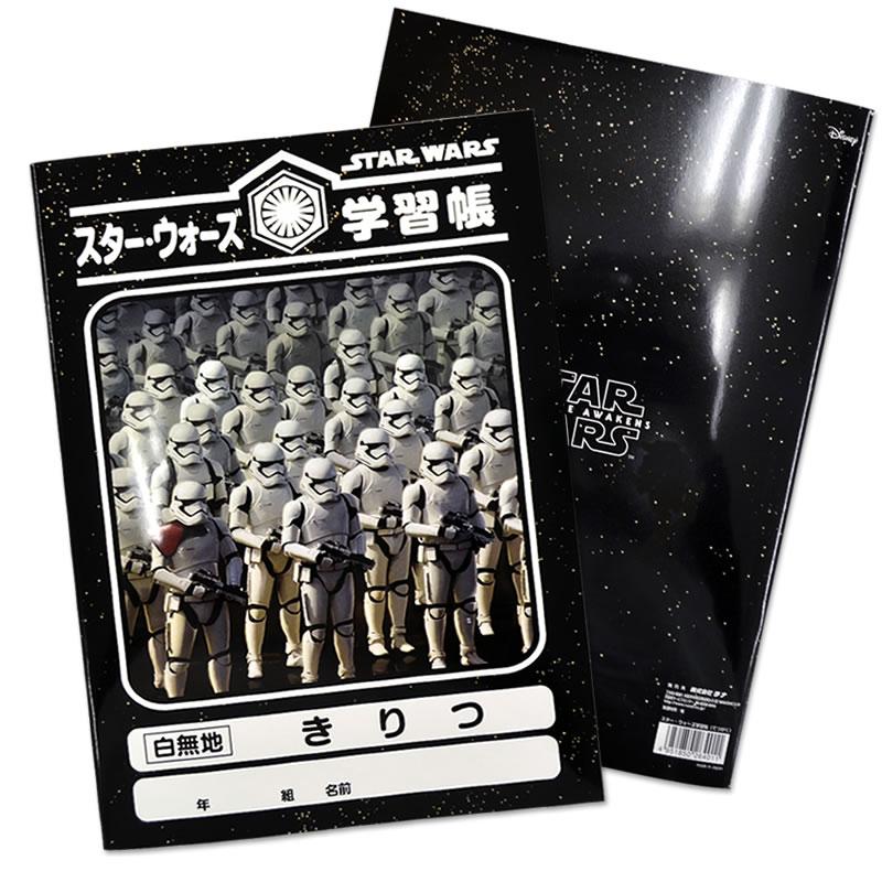 スター・ウォーズ 学習帳【4冊までメール便可】