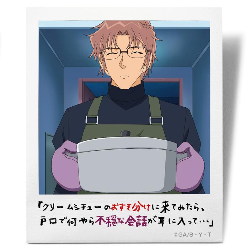 ☆ラッピング可能☆名探偵コナン 沖矢のおすそ分けクリームシチュー