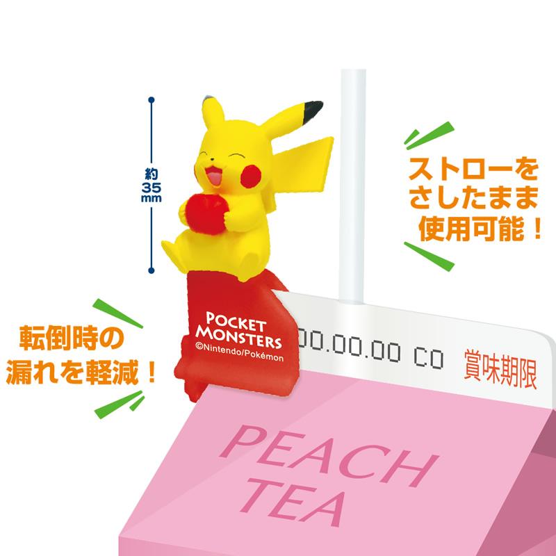 ピカチュウ パックリップス【1個/クローズドBOX】