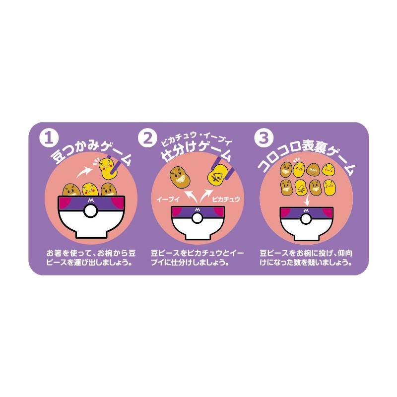 ☆ラッピング可能☆はじめてのマナー豆(ビーンズ)おおつぶ ポケモン