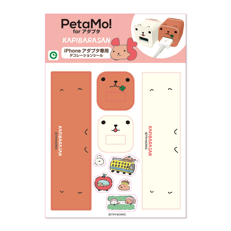 Petamo! for アダプタ(カピバラさん)【メール便可】
