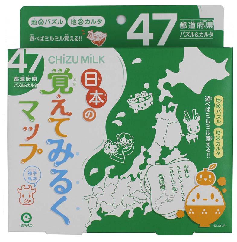 ☆ラッピング可能☆日本の覚えてみるくマップ