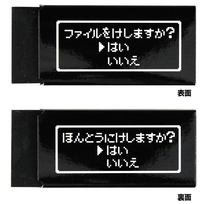 ビットファンタジー でんせつの消しゴム【メール便可】