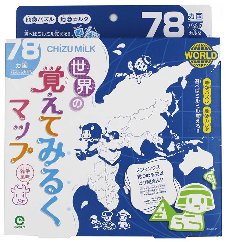 ☆ラッピング可能☆世界の覚えてみるくマップ