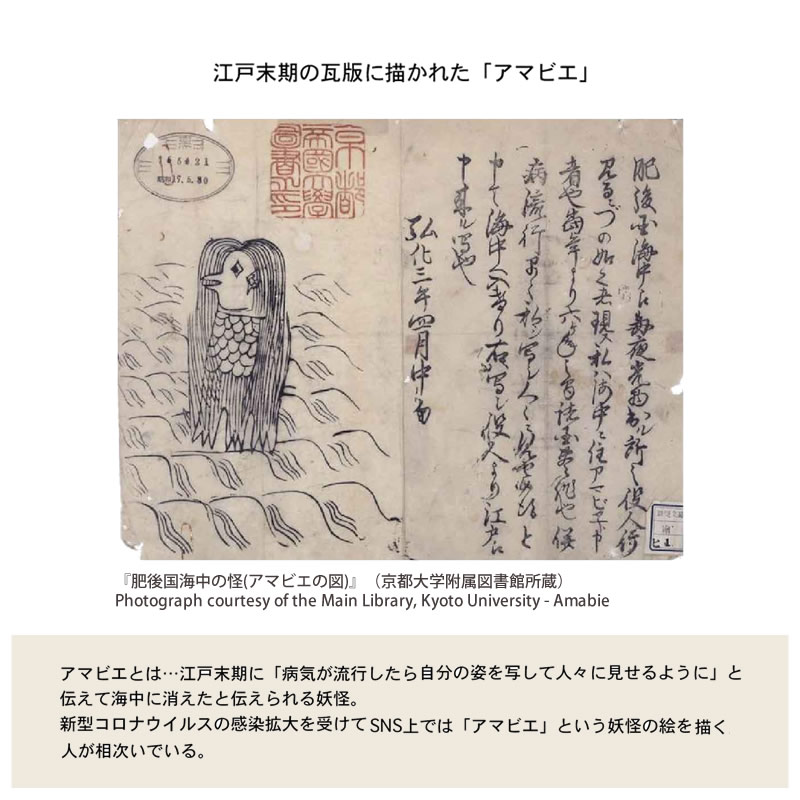 ☆ラッピング可能☆ぬいぐるみマスコット ご当地モケケ アマビエ