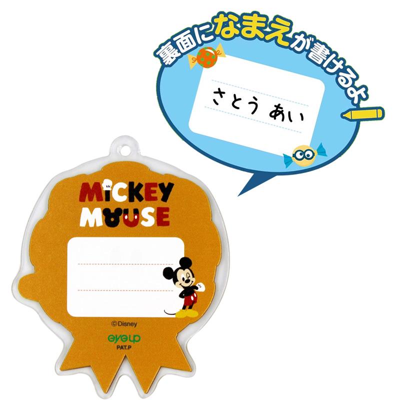 ディズニー ミツメトロニクス おなまえプレート【メール便可】