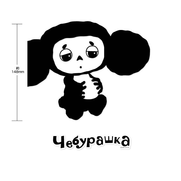 Petamo! for iPad チェブラーシカ【メール便可】