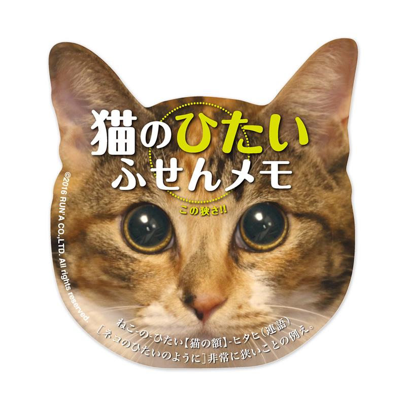 猫のひたい 付箋メモVol.2【メール便可】