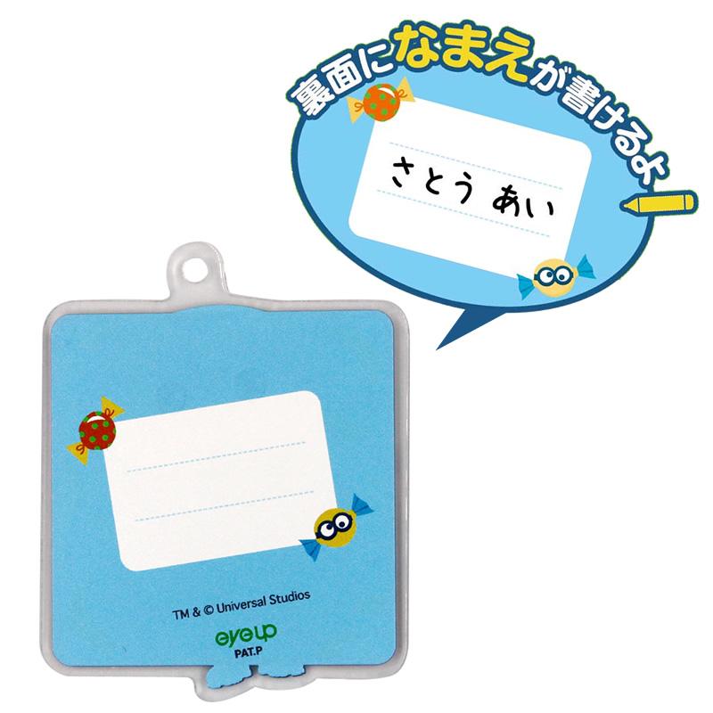 ミニオンズ ミツメトロニクス おなまえプレート【メール便可】