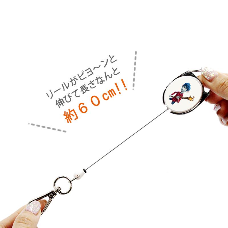 2分の1の魔法 リールチェーン【メール便可】【ご注文より15営業日前後にて発送】