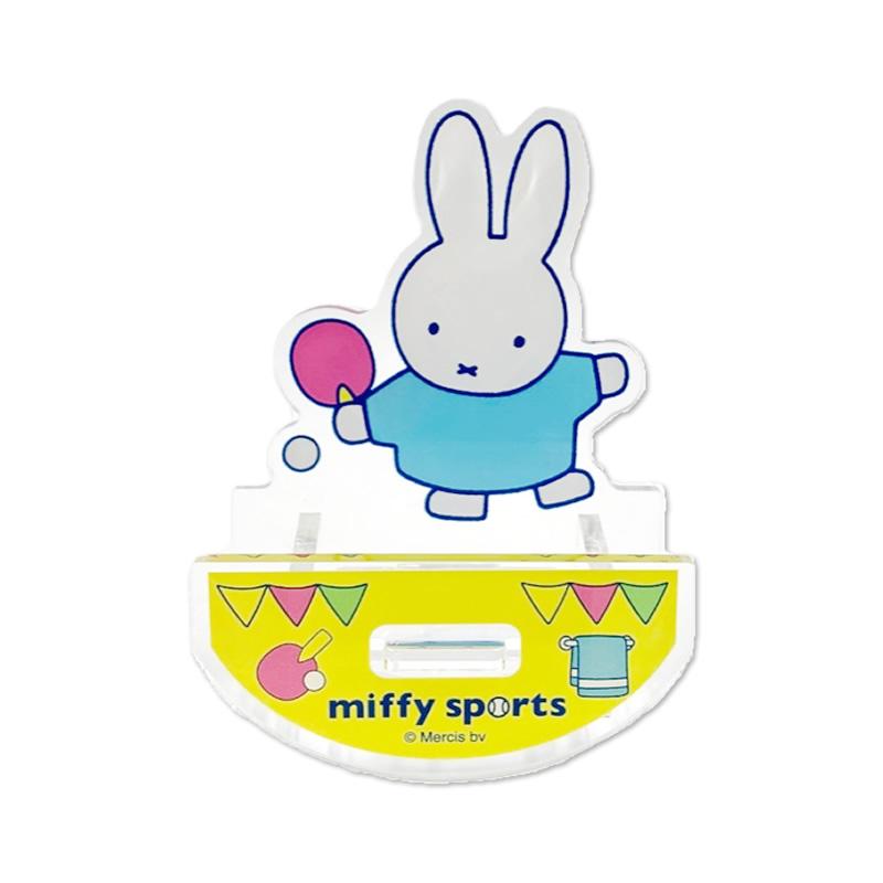 ミッフィー アクリルゆらゆらクリップ入れ(miffy sports)【メール便可】【ご注文より15営業日前後にて発送】