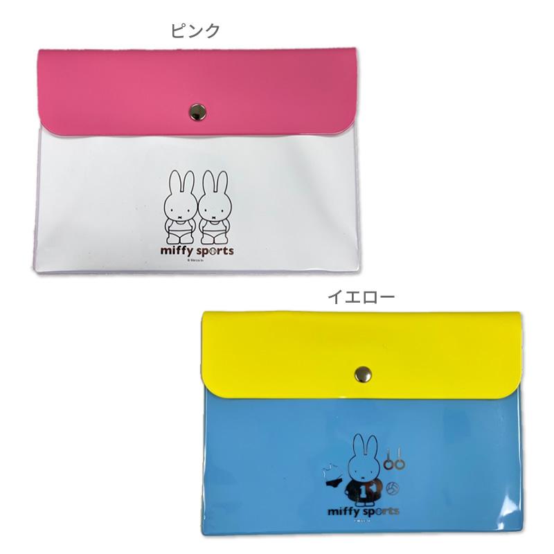 ミッフィー バイカラーエンベロープケース miffy sports【メール便可】