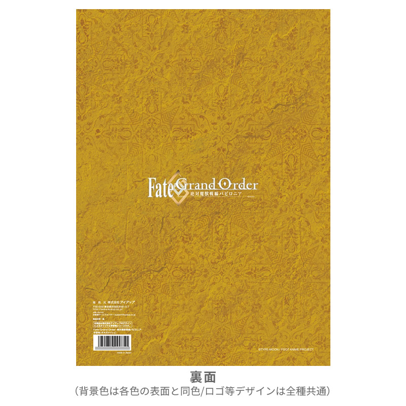 Fate/Grand Order -絶対魔獣戦線バビロニア- 学習帳【4冊までメール便可】