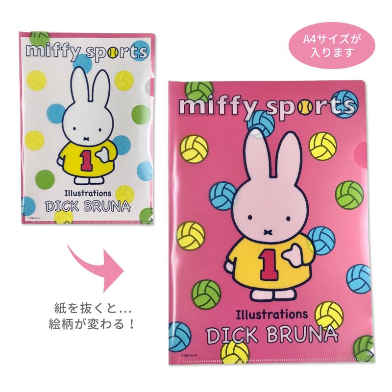 ミッフィー ギミッククリアファイル miffy sports【メール便可】