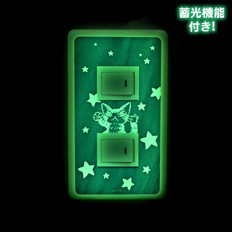 スイッチパネル 猫のダヤン(星)【メール便可】【ご注文より15営業日前後にて発送】