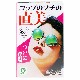 Putittoシリーズ コップのフチの直美【1個/クローズドBOX】