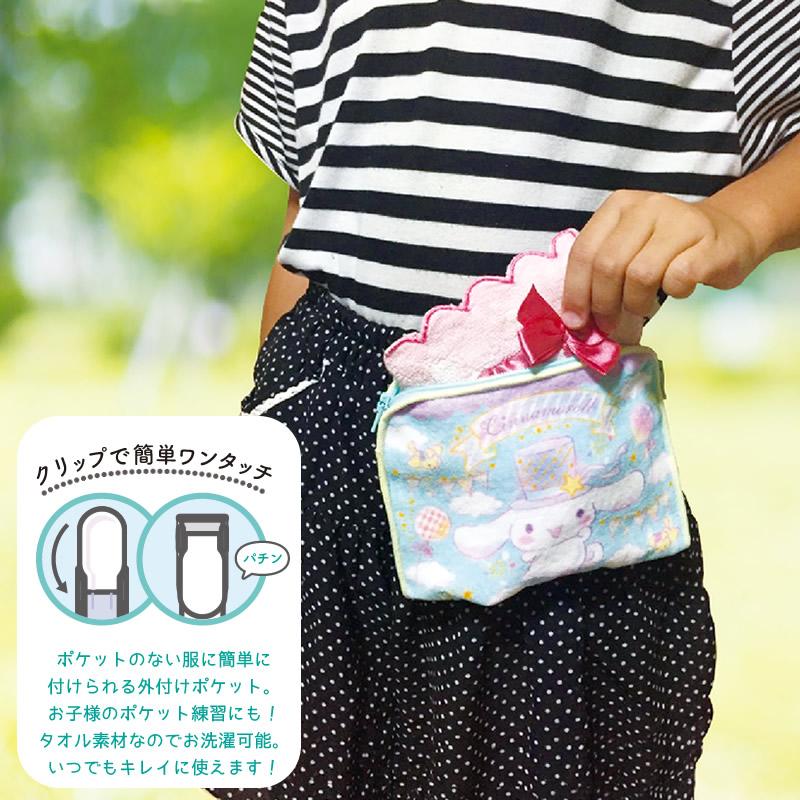 ★マスクケース プレゼント付き★☆ラッピング可能☆どっとポーチ キッズポケット サンリオ