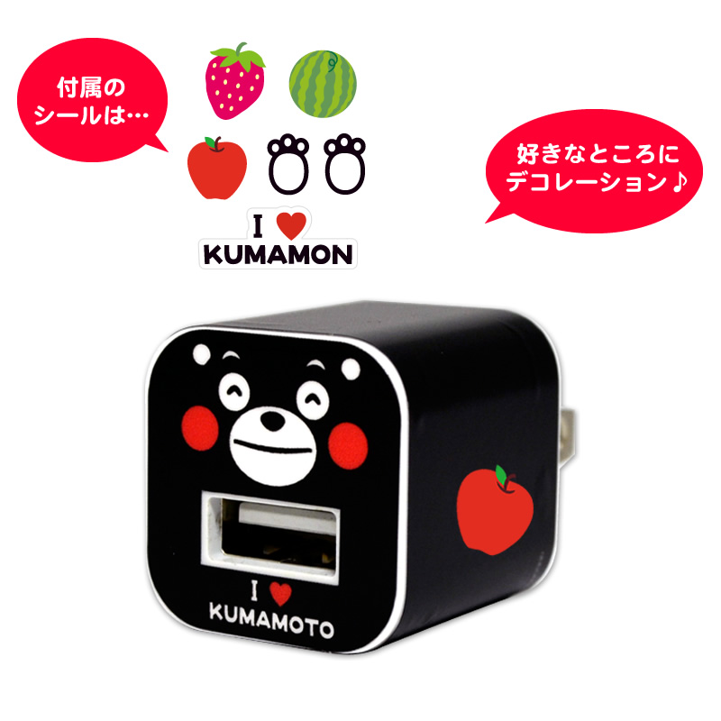 Petamo! for アダプタ(くまモンVer.)【メール便可】