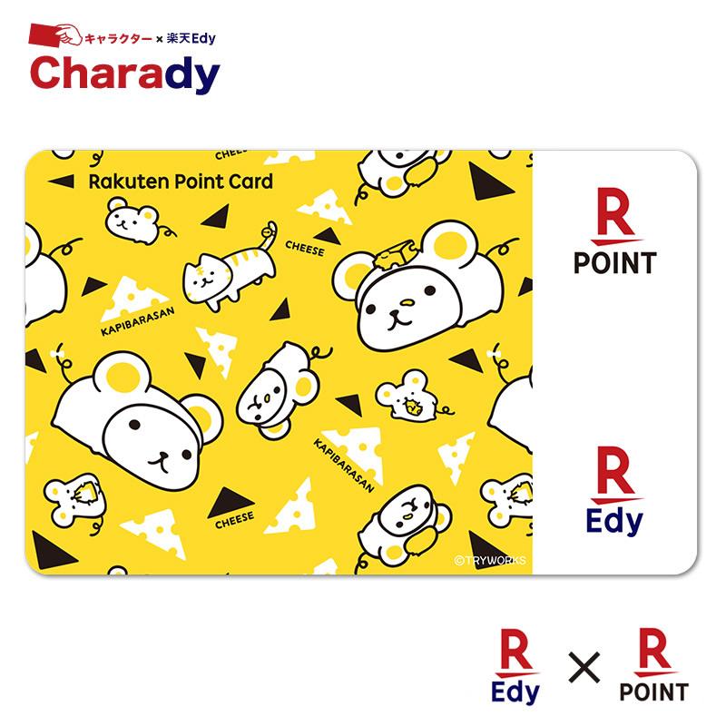 Edy-楽天ポイントカード カピバラさん(チーズ)★2020年限定★【受注生産】