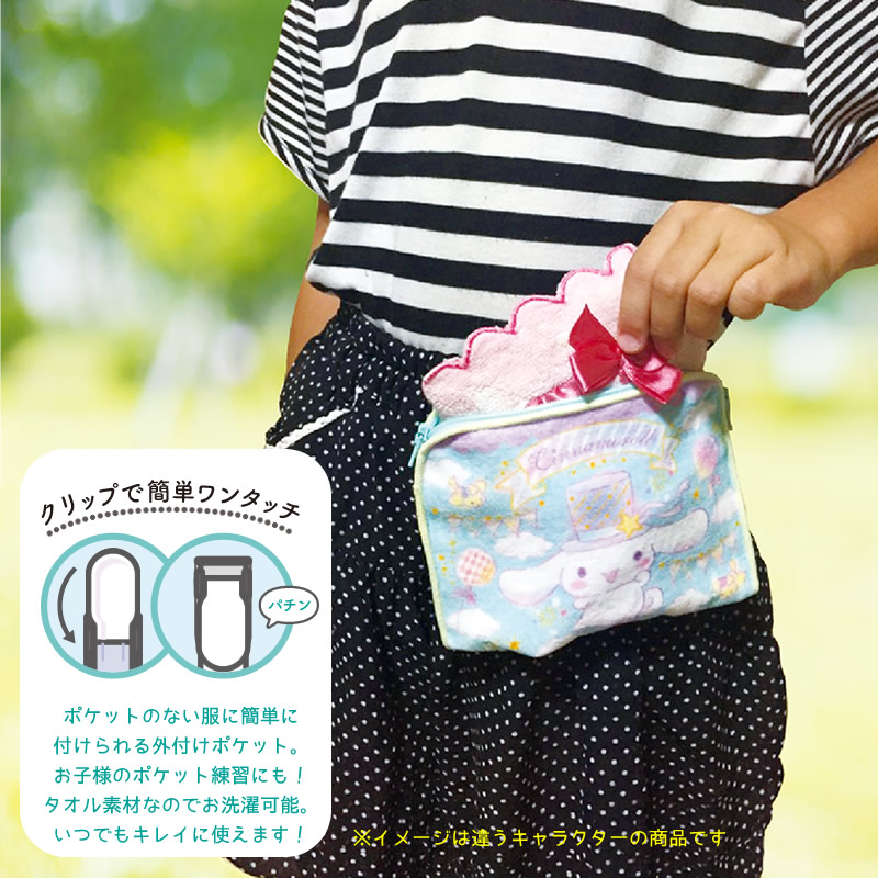 ★マスクケース プレゼント付き★☆ラッピング可能☆キッズタオルポケット すみっコぐらし